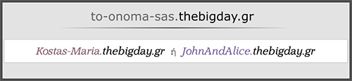 DomainName - TheBigDay.gr