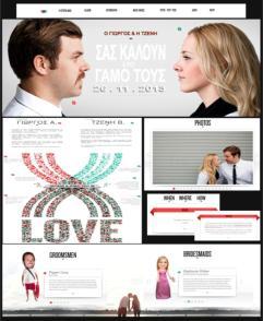 Single Page - Σελίδα γάμου v.1